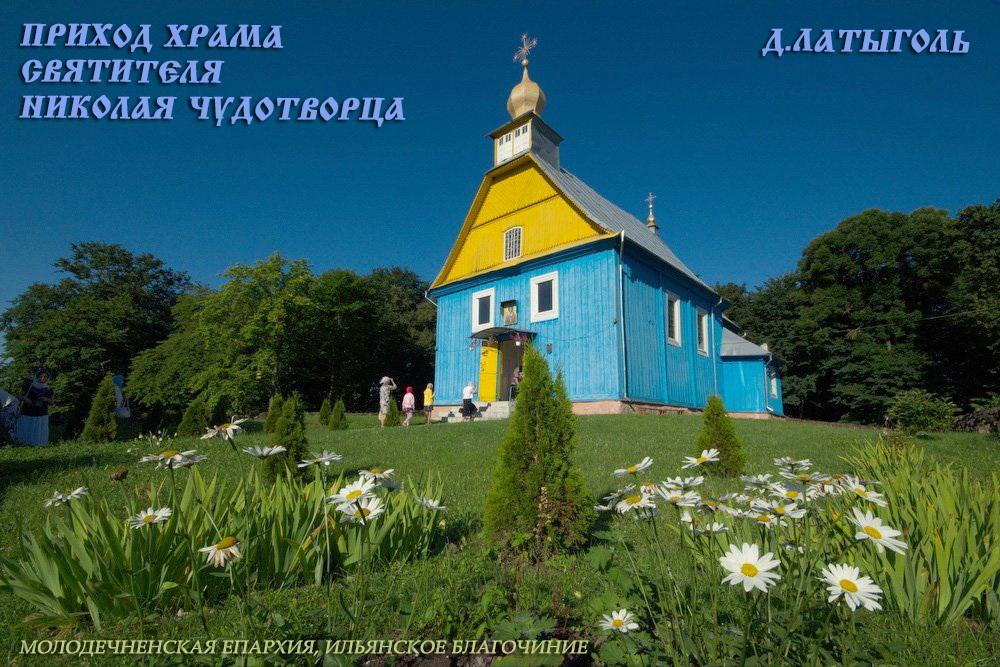 Церковь д.Латыголь